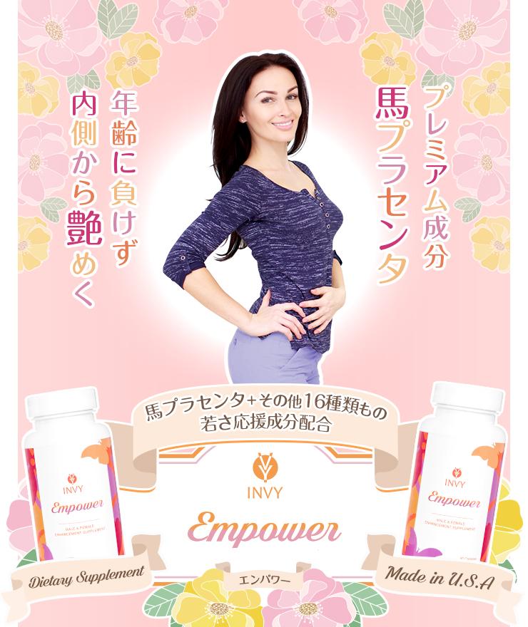 INVYエンパワー(INVY Empower)1
