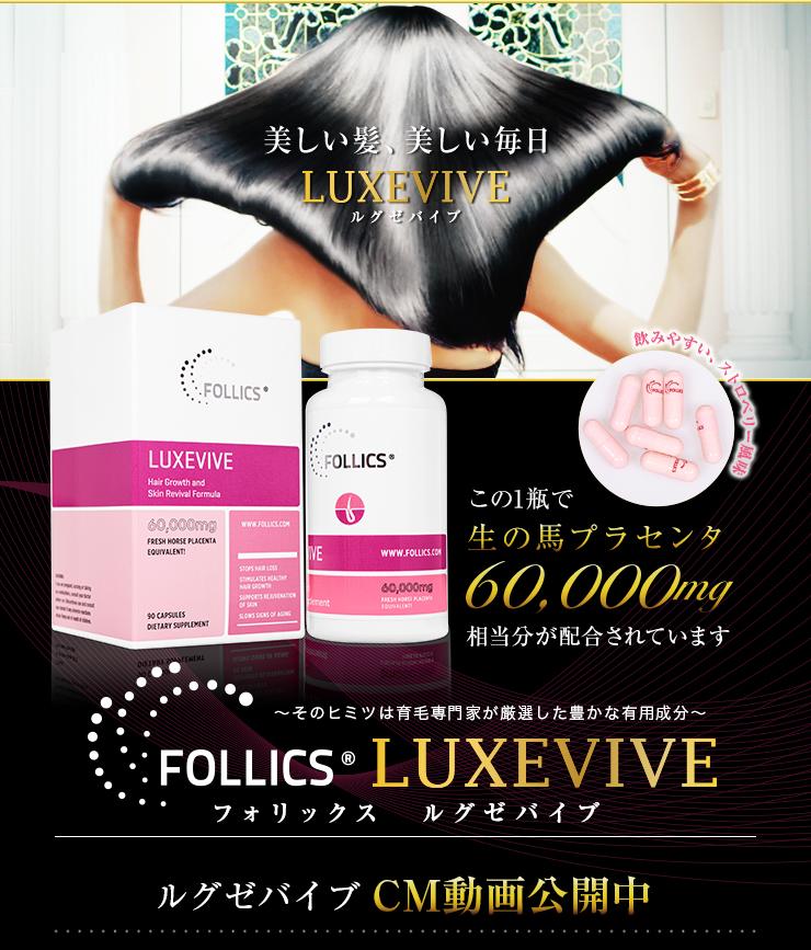 Luxevive