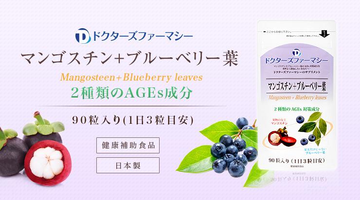 027319_mangosteen-blueberry-leaves006
