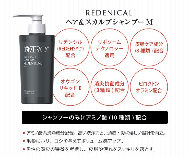 drzero_redenical_shampoo_and_conditioner_male_009