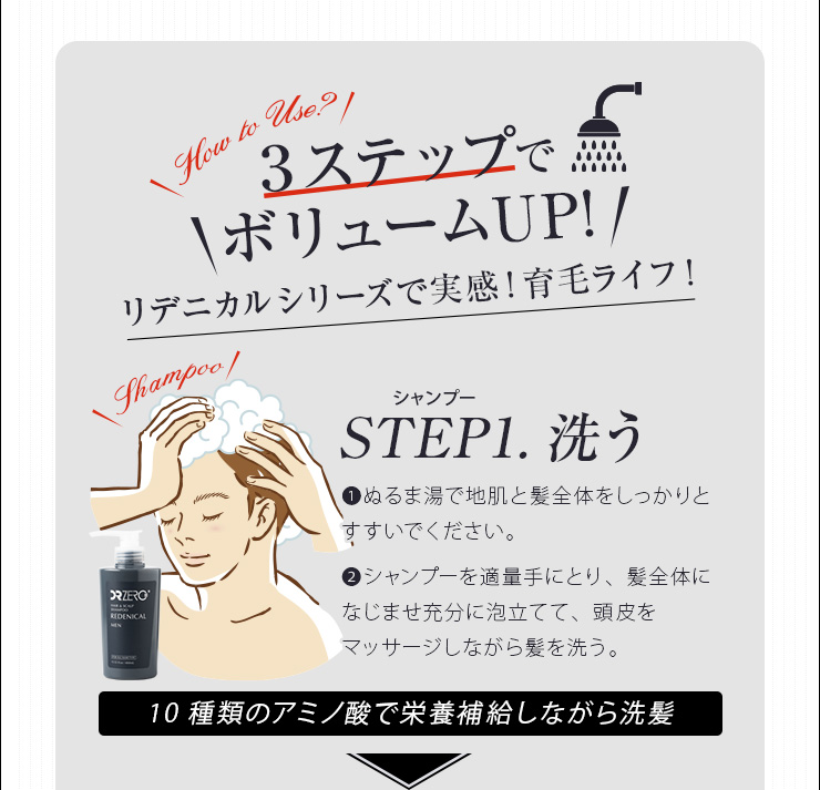 drzero_redenical_shampoo_and_conditioner_male_011