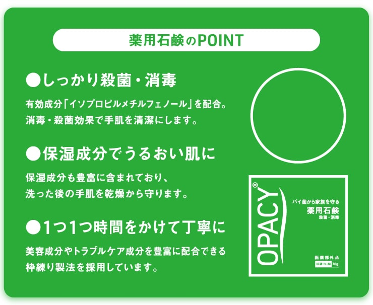 オパシー・薬用石鹸(OPACY)