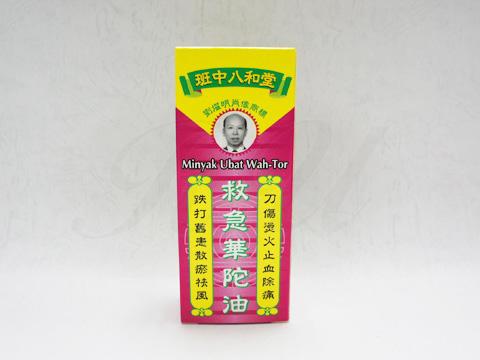 ハッカ油・救急華陀油 【1本50ml】