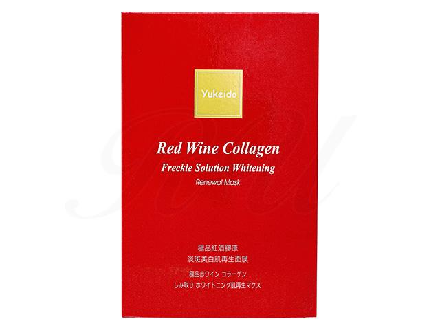 極品赤ワインコラーゲンしみ取りホワイトニング肌再生マス