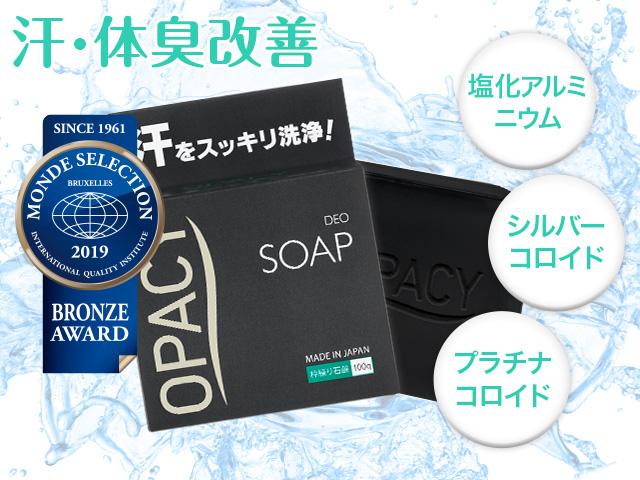 オパシー石鹸(男女の汗・体臭改善)100g